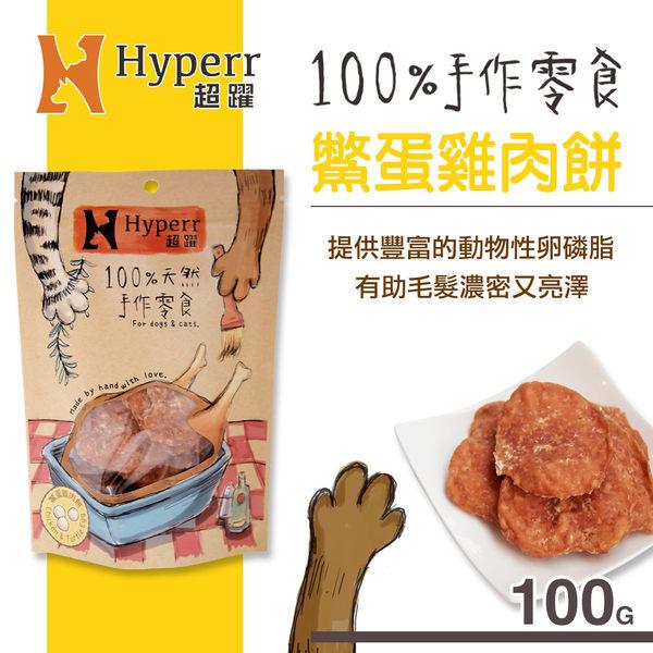 買5送1【SofyDOG】Hyperr超躍 手作鱉蛋雞肉餅 100g 寵物零食 狗零食
