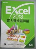 【書寶二手書T1/電腦_QNZ】Excel 2013實力養成暨評量_中華民國電腦技能基金會