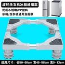 全自動洗衣機底座波輪滾筒通用置物架萬向輪托架墊高腳架移動架子jy【全館免運】