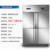 冷凍櫃 四門冰柜冰箱冷藏柜冷凍雙溫保鮮柜六門商用大容量廚房冷柜
