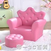 兒童沙發 可愛皇冠嬰幼兒小沙發環保皮帶凳迷你公主寶寶沙發【帝一3C旗艦】IGO