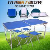 折疊桌 戶外折疊桌擺攤折疊桌子便攜式鋁合金桌子折疊餐桌簡易家用地攤桌