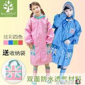 兒童雨衣男童帶書包位女童雨衣幼兒園寶寶雨披小學生雨衣加厚 魔方數碼館