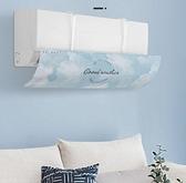空調擋風板防直吹遮風板嬰兒月子防風罩出口導擋冷氣美的格力通用 范思蓮思