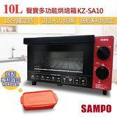 下殺【聲寶SAMPO】10L多功能烘培箱 KZ-SA10