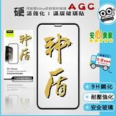 【神盾 BONO】耐重壓50公斤 適用蘋果 iPhone 11 12 Pro Max mini 手機螢幕 保護貼 玻璃貼