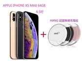 【刷卡分期】IPXS Max 64G 6.5吋 限量送無線充電組 /Apple iPhone XS Max 64GB  新一代神經網路引擎