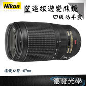 分期零利率 NIKON AF-S 70-300mm f/4.5-5.6 G ED VR  買再送Marumi 偏光鏡 公司貨