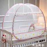 嬰兒床蚊帳蒙古包新生兒童寶寶蚊帳罩免安裝通用有底可折疊 igo摩可美家