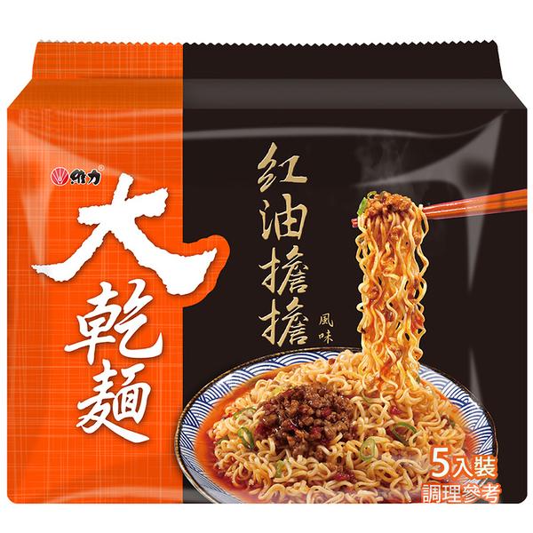 維力 大乾麵 紅油擔擔風味 100g (5入)/袋【康鄰超市】