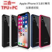 【LOOPEE】Apple iPhone X/Xs 5.8吋專用 加厚透明殼/PC背蓋+TPU加厚邊框