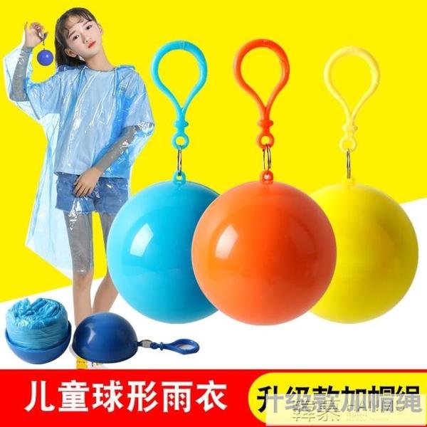 便攜式一次性雨衣 球成人戶外旅行漂流球形雨披雨衣  4.4超級品牌日