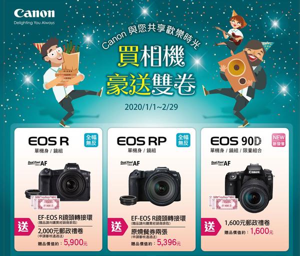 分期零利率 原廠登錄送好禮+記憶卡清潔組  3C LiFe CANON EOS 90D BODY 單機身組(公司貨)