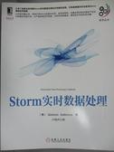 【書寶二手書T3/電腦_YDV】Storm實時數據處理_(澳)安德森