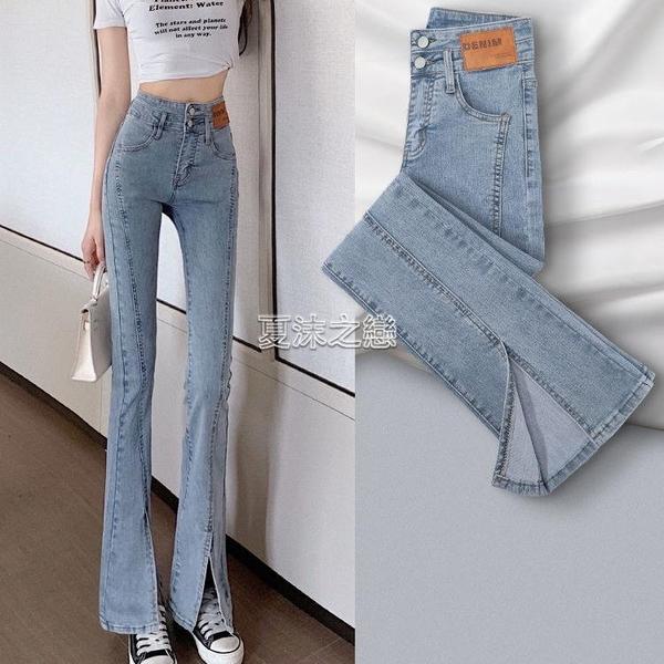 喇叭褲 開叉牛仔褲女春夏新款高腰顯瘦百搭直筒闊腿微喇叭拖地褲子潮