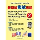 新初檢複試測驗(2)(教師手冊)