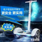 A8平衡車電動雙輪體感車智能兩輪代步車10寸帶扶桿成人兒童思維車 Ic264【宅男時代城】