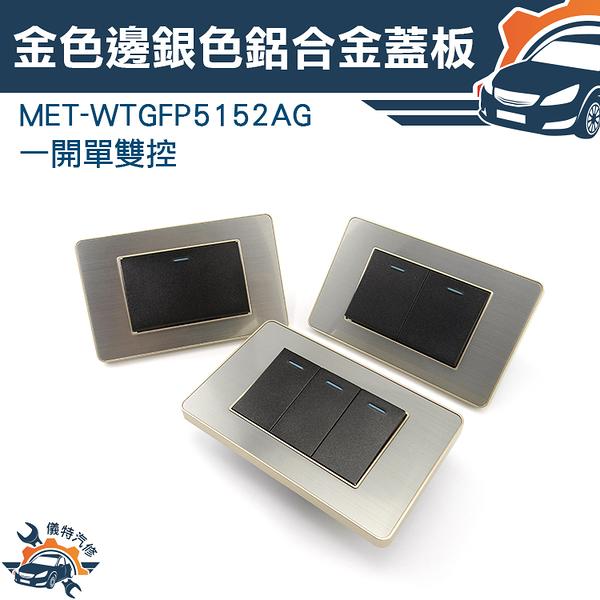 MET-WTGF3160PG不鏽鋼插座面板網路訊號+插座2用 家用臥室設計裝潢 水電《儀特汽修》