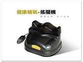 【1313健康館】智慧型調速搖擺機 台灣製造.品質好!! ( PU軟墊 . 馬力強 . 聲音小.可調速)