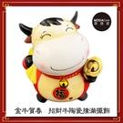 摩達客 農曆新年春節◉金牛賀春-招財牛陶瓷撲滿擺飾