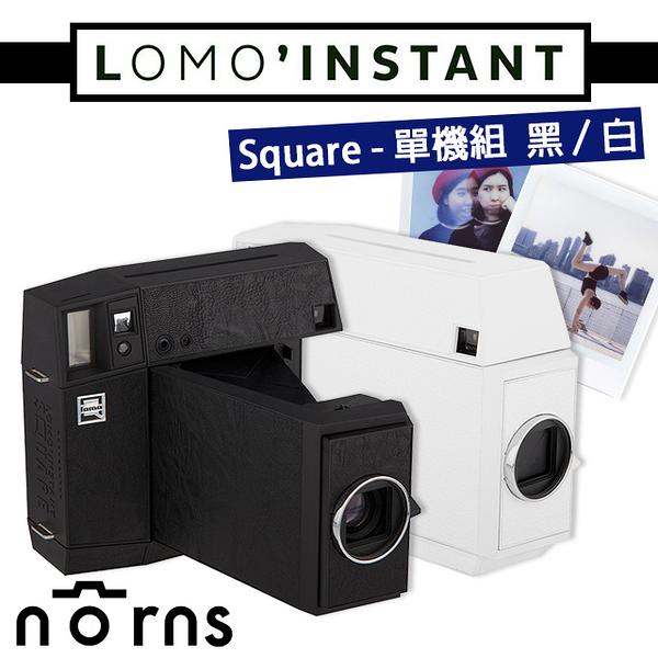 【Lomo' Instant Square拍立得相機 單機組】Norns 黑白 無限多重曝光 全自動快門 顏色濾片 方形底片