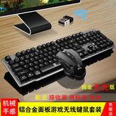德意龍充電背光機械手感游戲吃雞無線鍵盤鼠標套裝家用電腦鍵鼠【限時八折】