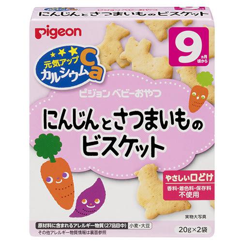 【愛吾兒】貝親 pigeon 紅蘿蔔芋頭餅乾-40g(20gX2袋)9M+ 日本製