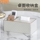 多功能紙巾盒抽紙家用客廳創意 北歐ins網紅茶幾遙控器收納輕奢風 黛尼時尚精品
