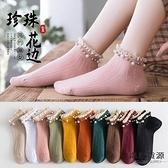 5雙 襪子女韓版短襪薄款珍珠蕾絲花邊日系可爱潮【毒家貨源】