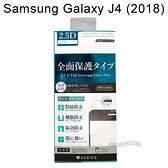 【ACEICE】滿版鋼化玻璃保護貼 Samsung Galaxy J4 (5.5吋) 黑
