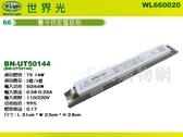 WORLD LIGHT世界光 BN-UT50144 T5 14W 4燈/3燈 全電壓 預熱 電子安定器 同 BM-UT50144_WL660020