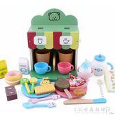 早餐咖啡機下午茶過家家廚房玩具角色扮演兒童益智玩具 水晶鞋坊YXS