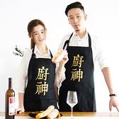 快速出貨 家用圍裙純棉廚神創意咖啡茶餐廳做飯男士情侶男女工作 【全館免運】