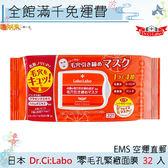 【一期一會】【日本現貨】日本 Dr.Ci:Labo 城野醫生 2018新品  毛孔緊膚面膜 32入 「日本直送」