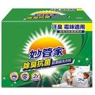 妙管家除臭抗菌超濃縮洗衣粉2KG【愛買】