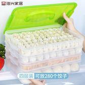 餃子盒 凍餃子 家用多層速凍水餃托盤冷凍餛飩大號冰箱保鮮收納盒【店慶8折促銷】