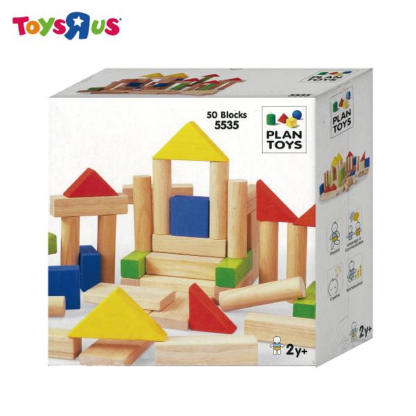 玩具反斗城【PLANTOYS】積木組合(50塊)