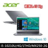 Acer 宏碁SF314-58G-556B銀14吋輕薄筆電 i5-10210U/4G+4G/1THD/MX250-2G/WIN10