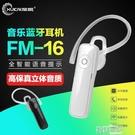 藍芽耳機 旭凱FM-16立體聲音樂無線藍芽耳機掛耳式運動耳塞開車藍芽耳機雙12