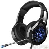 頭戴式耳機 N1耳機頭戴式電腦耳機台式電競游戲耳麥網吧帶麥吃雞有線帶話筒【美物居家館】