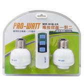 一對二遙控燈座,PRO-WATT WK-918-2K適用於白熾燈、LED燈泡和省電燈泡E27燈座/另售WK-918-K