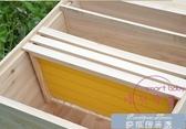 中蜂蜜蜂巢礎成品帶框巢礎蜂礎蜂蠟杉木蜜蜂箱養蜂工具10個裝YYJ 雙十二免運