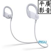 平廣 送袋 Beats Powerbeats 白色 藍芽耳機 高機能無線耳機 台灣蘋果公司貨保固一年 正 2020年版