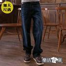 【9088】大尺碼美版質感刷色彈力中直筒牛仔褲(深藍)● 樂活衣庫