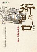 (二手書)衙門口:為官中國千年史