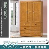《固的家具GOOD》198-9-AK 亞緹香檜4×7尺衣櫃【雙北市含搬運組裝】
