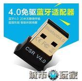 適配器藍芽適配器4.0台式機電腦發射器接收器迷你usb 4.1 win7/8免驅4 0 城市玩家