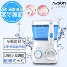 【日本AWSON歐森】全家健康SPA沖牙機/洗牙機(AW-2200)7噴頭家庭用