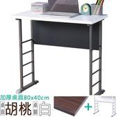 Homelike 查理80x40工作桌(加厚桌面)桌面-胡桃/桌腳-亮白