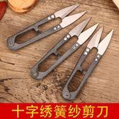 【新年鉅惠】【買一送一】張小泉 小剪刀剪線頭小號剪刀碳鋼u型剪刀裁縫剪剪線頭的小剪刀